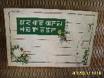 박우사 / 역사 속에 숨겨진 우리 옛 이야기 / 박용순 엮음 -99년.초판