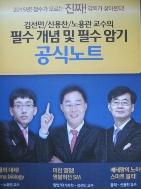 김선민/신용찬/노용관 교수의 필수개념 및 필수암기 공식노트