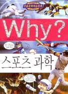 Why? 스포츠 과학 (아동만화/큰책/양장/2)