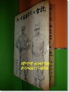 5.16 군사혁명의 전모(군사혁명사편찬위/1964년초판)