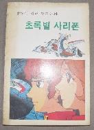 초록별 사리폰 - 정목일 현대 장편동화 ( 1982, 초판 )