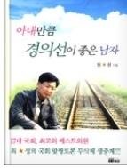 아내만큼 경의선이 좋은 남자 - 최 성 국회의원의 의정 활동 기록들과 삶에 대한 철학을 담아낸 책 초판
