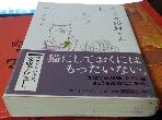 오늘의 네코무라씨 1 :きょうの猫村さん 1 (マガジンハウス文庫)