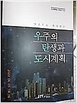 우주의 탄생과 도시계획 /(도암 정희수/하단참조)