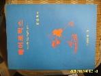 홍경 / 에어로빅스 - 지도자를 위한 이론과 실기 / 정연옥 저 -95년.초판.꼭상세란참조