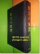 동문팔가선 - 서유비/보고사/1994년(초판)/752쪽