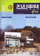 전원주택 라이프 2013년-1월호 (502-2)