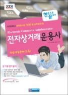 전자상거래 운용사(2008). 정현석