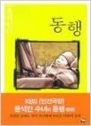 동행 - 한계지어진 몸에 축복을 일으킨 호박수녀 윤석인 이야기