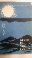 만장(輓章:A DEATH IN THE FAMILY) 초판(1961년)