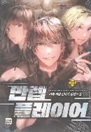 만렙 플레이어 1-20 ☆북앤스토리☆