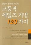 샌들러 판매연구소의 고품격 세일즈 기법 120가지 (경제)