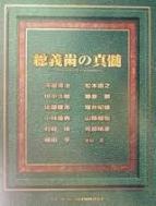 總義齒の眞髓 (일문판, 2001 초판) 총의치의 진수