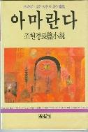 아마란다(조현경 장편소설) 초판(1986년)