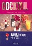 칵테일 이야기 - 이론 및 실습 (요리/큰책/상품설명참조/2)