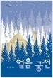 얼음 궁전1-2 (완결) -이안-