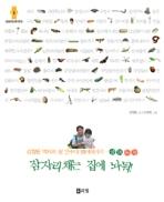 잠자리채는 집에 놔둬! - 김황용 박사와 딸 연수의 벌레이야기 - 생태동화 (아동/2)
