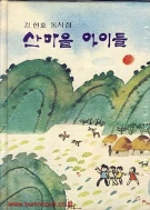 강현호 동시집 산마을 아이들 (710-1)
