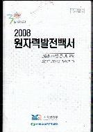 2008 원자력 발전 백서