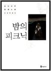 밤의 피크닉 - 24시간 걷기 통해 성장한 청소년 얘기  2005년 제2회 일본서점대상 1위 수상작 초판18쇄