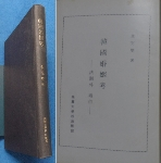 한국혼인고(韓國婚姻考) -法制와 婚俗 - (내려쓰기 편집) /사진의 제품  / 상현서림 / :☞ 서고위치:Gi 2 * [구매하시면 품절로 표기됩니다]