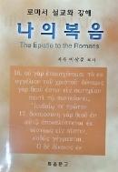 나의 복음 - 로마서 설교와 강해 발행일