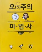 오(5)주의 마법사 2nd - 김동훈