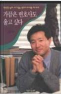 가끔은 변호사도 울고싶다 - 편안한 남자 오기있는 변호사 오세훈 에세이 초판3쇄발행
