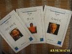 중앙교육연구원 3권/ 세계 위인전 시리즈중,, 13 마틴 루터 킹 14 겔도프 15 슈바이처 -사진. 상세란참조