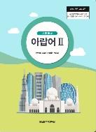 고등학교 아랍어 2 교과서 (울산광역시교육청-이인섭)