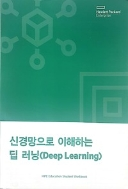 신경망으로 이해하는 딥 러닝 (Deep Learning) - HPE Education Student Workbook