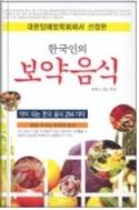 한국인의 보약음식 - 대한암예방학회에서 선정한 약이 되는 한국 음식 214가지 초판2쇄