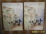 현대문화센타 전2권/ 단팥빵 1.2 / 한수영 지음 -대여점용.03년.초판.꼭상세란참조