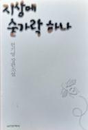 지상에 숟가락 하나 - 현기영 장편소설 초판 13쇄