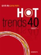 Hot Trends 40 - 눈으로 보는 글로벌 트렌드 (경제 /상품설명참조 /2)