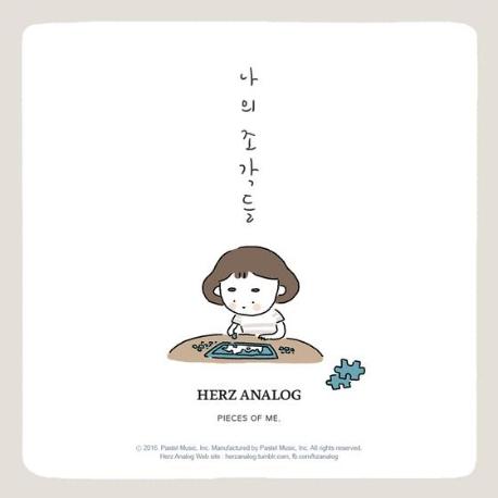 헤르쯔 아날로그 (Herz Analog) - 나의 조각들 (홍보용 음반)