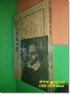 한여름밤의 꿈(섹스피어/신정옥(역)/동화문화사/1959(초판)/185쪽/하드커버/쟈켓)