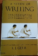 A Study of Writing  Revised Edition 개정판, 페이퍼백