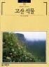 한라에서 백두까지 고산 식물 (빛깔있는 색깔 118)