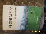 신아출판사 / 내 고향 보리밭 / 임정순 수필집 -89년.초판.설명란참조