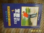 전원문화사 / 초보자를 위한 골프  -89년.초판