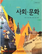2014년판 8차 고등학교 사회 문화 교과서 (금성  박선웅) (437-1)