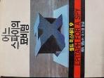 어느 스파이의 묘비명 - 윌드 미스테리 09 - 에릭 앰블러 - 1987년 초판본