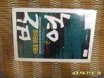 책이있는마을 / 반역 2 (완결 모름) / 이원호 소설 -대여점용.01년.초판. 설명란참조