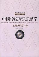中國傳統音樂樂譜學 (중문간체, 2006 초판) 중국전통음악악보학