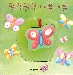 팔랑팔랑 나풀나풀 [모빌북] (ISBN : 9788961100649)
