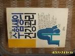 기린원 / 사상체질로 본 수험생의 건강관리 / 이철호 지음 -88년.초판.상세란참조