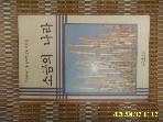 에이멘 / 소금의 나라 - 부산크리스챤 문학가협회 작품집 -92년.초판.꼭설명란참조