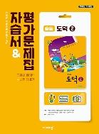 비상 자습서&평가문제집 중등 도덕2 박병기 (2015개정)