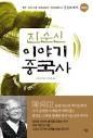 진순신 이야기 중국사 (1-4 완결아님)